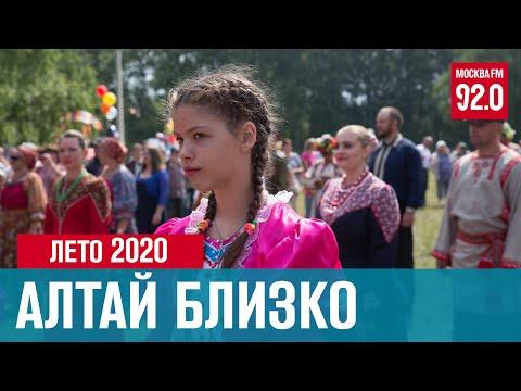 Поехать на Алтай дешевле, чем Вы думаете- Москва FM