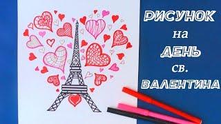 Рисунок к Дню влюбленных / День cвятого Валентина / Уроки рисования