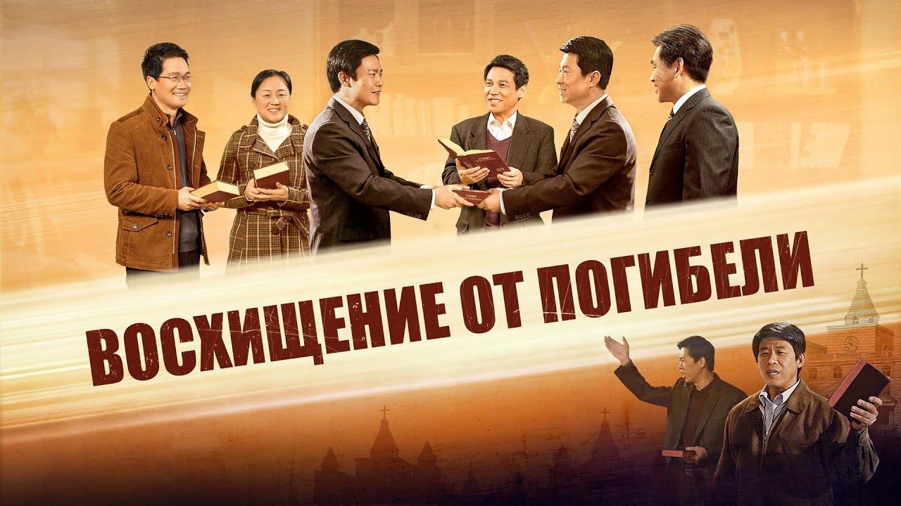 Христианский фильм «ВОСХИЩЕНИЕ ОТ ПОГИБЕЛИ» Официальный трейлер