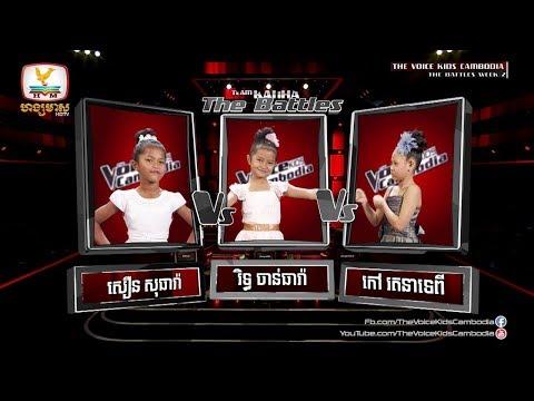 ចាន់ធារ៉ា VS រតនាទេពី  VS សុធារ៉ា - រាំមិនឆ្អែតទេ (The Battle Week 2 | The Voice Kids Cambodia 2017)