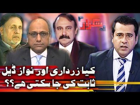 Takrar 29 March 2017 - Express News