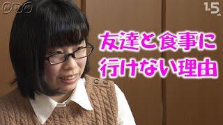【発達障害】自閉症スペクトラムの女子高生が抱える悩みとは? 【バリバラ×NHK1.5ch】