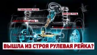 Ремонт рулевых реек в автодоме ''Ак Жол''