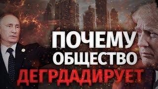 ПОЛИТИКА - ДЕГРАДАЦИЯ   ядерное оружие   геополитика   #космополитизм   ядерная война