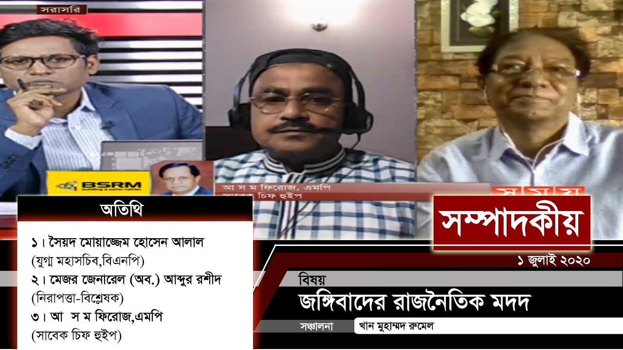 জঙ্গিবাদের রাজনৈতিক মদদ! | সম্পাদকীয় | Somoy TV Talk Show | Sampadokiyo
