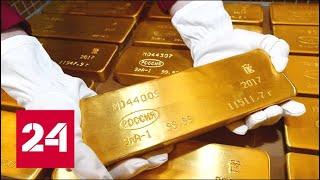 Запад в панике: Россия скупает золото! 60 минут от 22.05.19