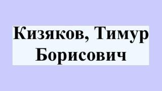 Кизяков, Тимур Борисович
