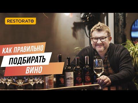 КАК ПРАВИЛЬНО СОЧЕТАТЬ ВИНО С ЕДОЙ   Гид по винам от Димы Борисова