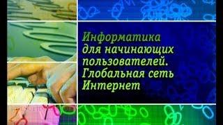 Информатика. Глобальная сеть Интернет. Урок 1. История сети Интернет
