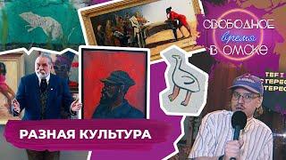 Разная культура   Свободное время в Омске #105 (2021)