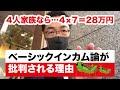竹中平蔵さんのベーシックインカム7万円案は実際どうなのか?
