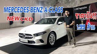MERCEDES-BENZ A-CLASS ใหม่ ราค…