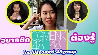 ใครอยากติดCGM48 / BNK48ต้องรู้ ข้อความจากProducer 48Group