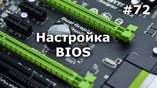 Как зайти в биос? Настройка биоса на ноутбуке. Все что нужно знать про BIOS!