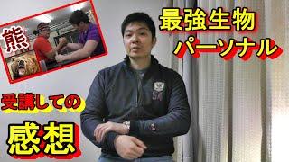 アームレスリング界の最強生物!無差別級絶対王者、畠山選手のパーソナルを受講しての感想!
