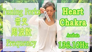 Heart Chakra 136.10 Hz Tuning Forks Frequencies