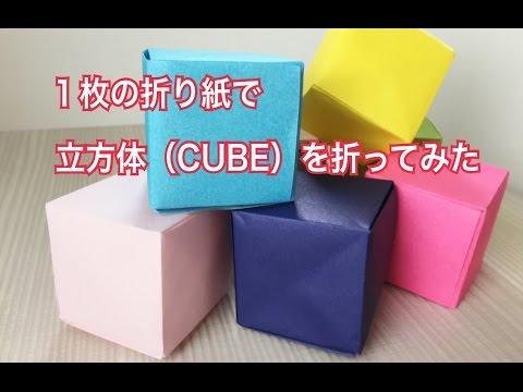 【折り紙】一枚の折り紙で立方体(CUBEを折�