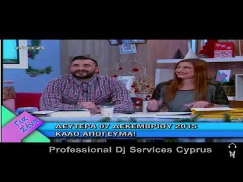 Professional Dj Services Cyprus εκπομπή Για Σένα