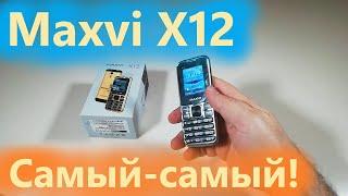maxvi X12 Самый маленький, Самый простой, Самый дешевый