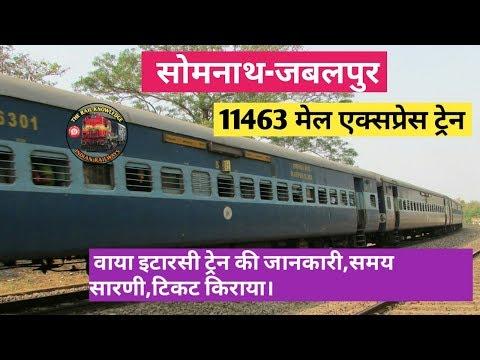 Somnath to Jabalpur Express Train   सोमनाथ से जबलपुर ट्रेन   Indian Railway