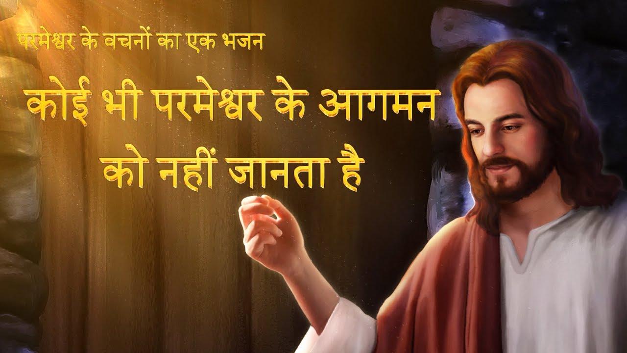 Hindi Gospel Song | कोई भी परमेश्वर के आगमन को नहीं जानता है | Lord Jesus Has Returned to the World