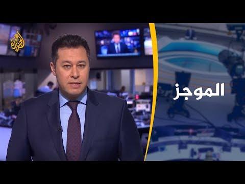 موجز أخبار العاشرة مساء 21/1/2019  - نشر قبل 2 ساعة