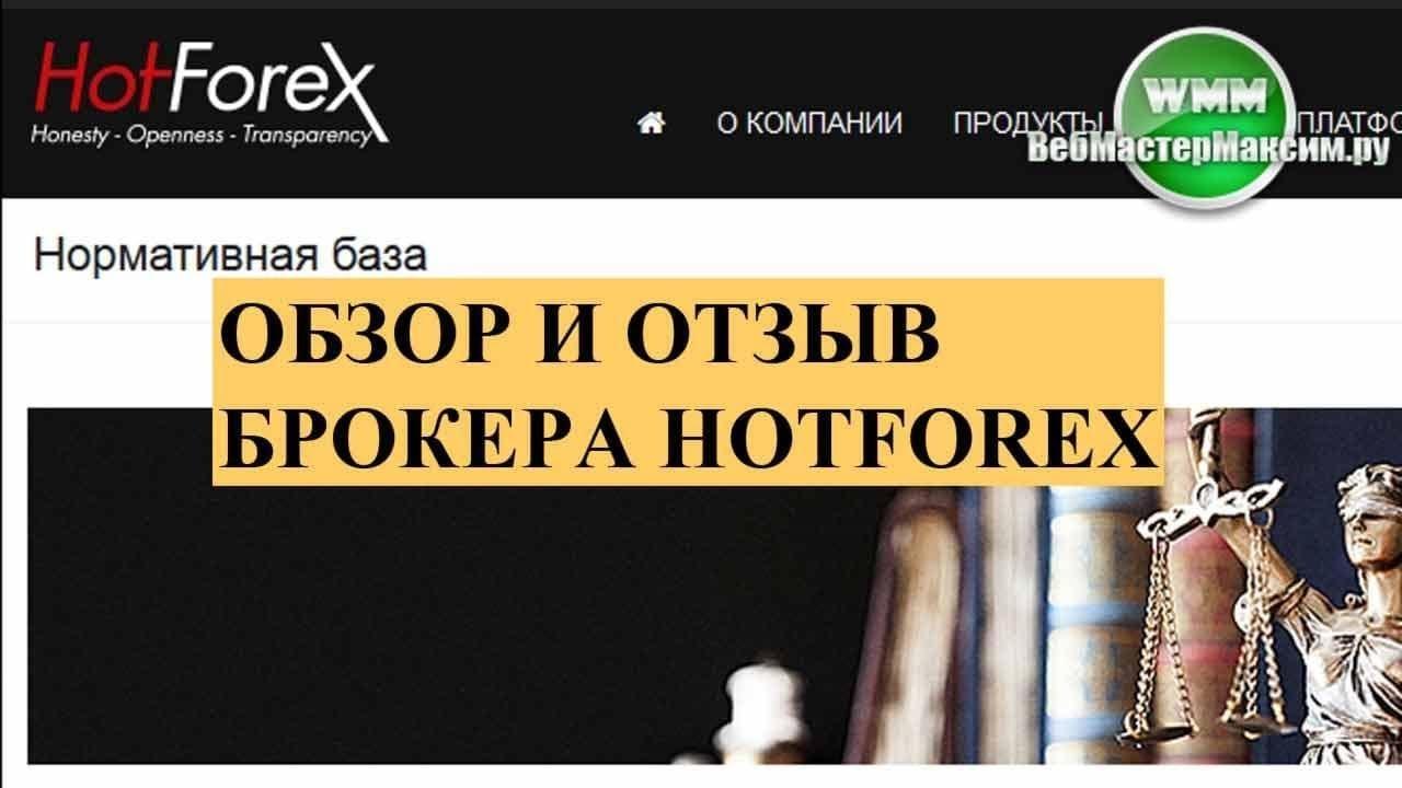 Отзывы hotforex.com сервис хранения фотографий