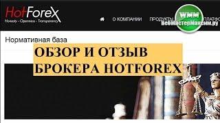 Обзор и отзыв брокер HotForex. Интересные условия и счета