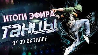 Танцы на ТНТ 3 сезон 30 октября 2016 (ИТОГИ)
