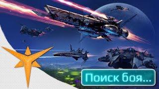 Star Conflict - Ищем бои