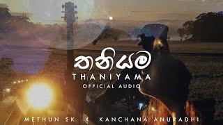 Thaniyama තනියම Methun SK ft Kanchana Anuradhi