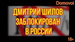 ᴴᴰ Дмитрий Шилов Заблокирован канал Шилова в России. Как разблокировать видео | Domovoi
