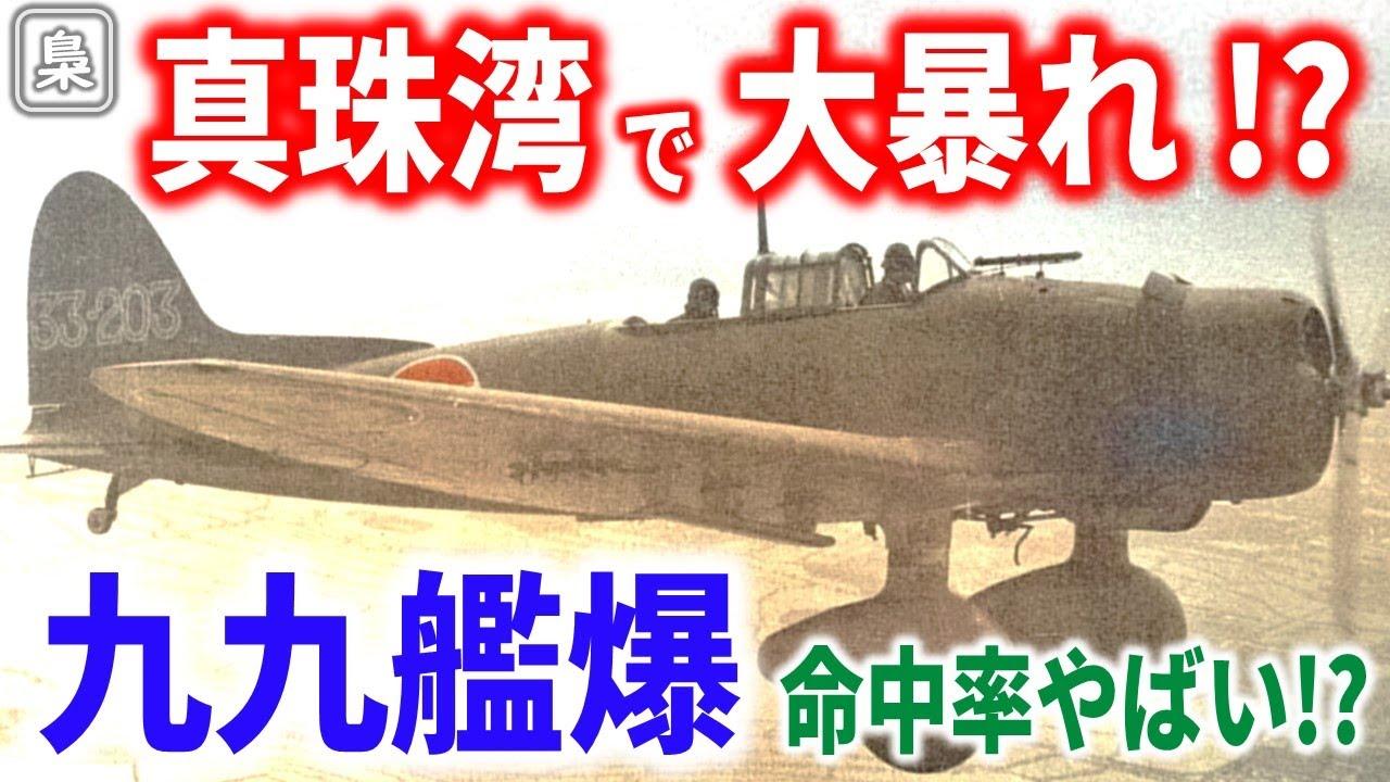 大活躍した九九式艦上爆撃機が九九棺箱と呼ばれるようになったのは…【梟軍事情報局】