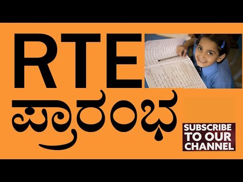 RTE 2019-20 | RTE APPLICATION | RTE DATE ANNOUNCEMENT