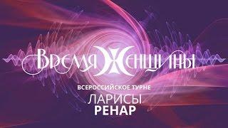 Всероссийское турне «Время женщины» - Урок 1. Качество женщины