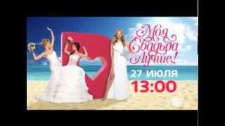 Моя свадьба лучше: война невест
