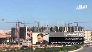 تراجع مرتقب في أسعار السكنات الخاصة بنسبة 30 إلى 40 بالمئة  -el bilad tv -