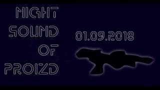 Night Sound of Proizd  2018 w 2 3 5(, 2018-09-05T14:24:34.000Z)