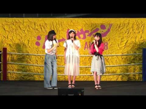 20170610 AKB48 シュートサイン大握手会 気まぐれオンステージ 中野郁海・永野芹佳・下尾みう 「奇跡は間に合わない」