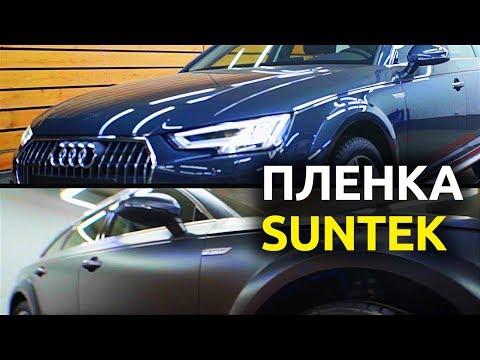 ОКЛЕИЛИ В ПЛЕНКУ SUNTEK (сатин) - AUDI ALLROAD   Удалили вмятины на Volkswagen Tiguan