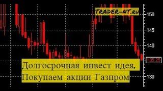 Урок 3 Как Покупать Акции  (доли)