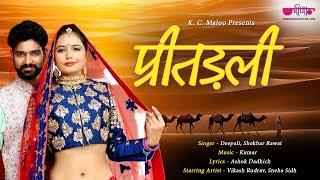 Pritadli New Rajasthani Valentine Day Song 2019 Deepali Sathe, Shekhar Rawat Rudrav, Sneha Sidh