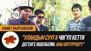 """Каниет Жыргалбеков: """"Уландын сууга чөгүп кетти дегенге ишенбейм. Аны өлтүрүштү"""""""