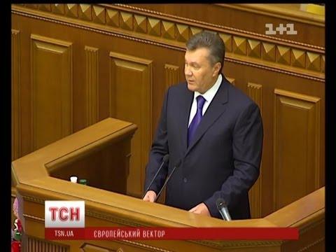 Янукович закликав Верховну