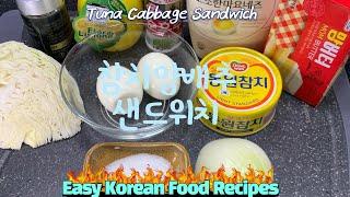 양배추참치 샌드위치만들기 /Cabbage Tuna Sa…