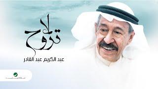 Abdul Karim Abdul Kader … La Trouh - 2021 | عبدالكريم عبدالقادر … لا تروح