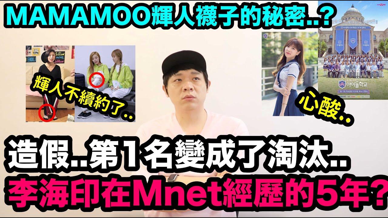 輝人不續約了..襪子的秘密?/心酸..因為造假第1名變成了淘汰 李海印在Mnet經歷的5年!DenQ