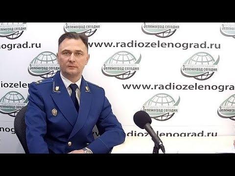 Залегин Андрей, прокурор ЗелАО г.Москвы / Зеленоград сегодня