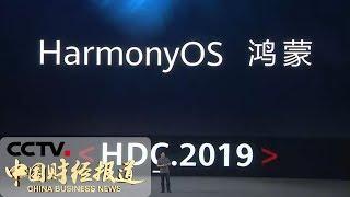 《中国财经报道》 20190809 16:00| CCTV财经