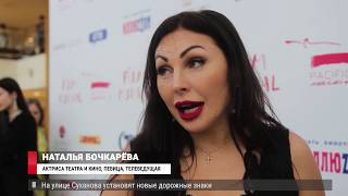 """""""МЕРИДИАНЫ"""" ОТКРЫТЫ. Новости  17.09.2019"""